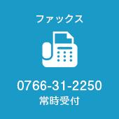FAX0766-31-2550