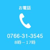 お電話0766-31-3545(8時-17時)